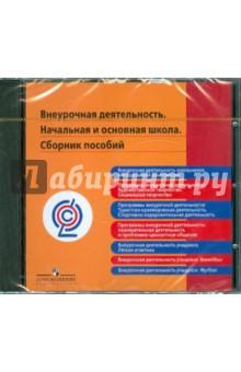 Внеурочная деятельность. Начальная и основная школа. Сборник пособий. ФГОС (CD)