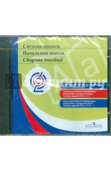 Система оценки. Начальная школа. Сборник пособий. ФГОС (CD).