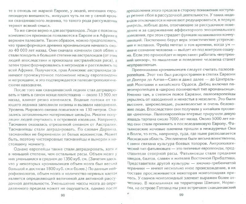 Иллюстрация 1 из 3 для Ошибка Дарвина, или Секретные записки антрополога - Александр Белов | Лабиринт - книги. Источник: Лабиринт