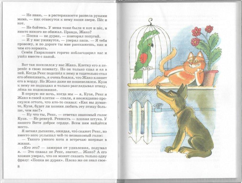 Иллюстрация 1 из 18 для В стране невыученных уроков-3 - Лия Гераскина | Лабиринт - книги. Источник: Лабиринт