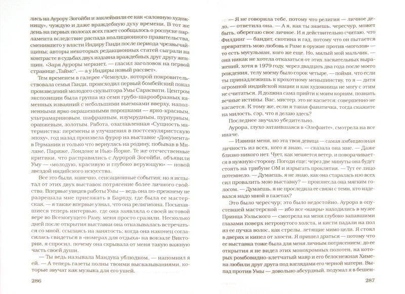 Иллюстрация 1 из 15 для Прощальный вздох мавра - Салман Рушди | Лабиринт - книги. Источник: Лабиринт