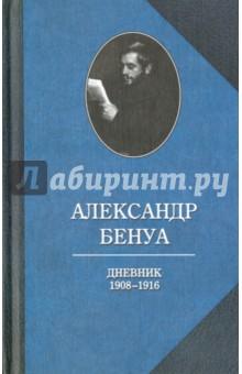 Дневники. 1908-1916. Воспоминания о русском балете
