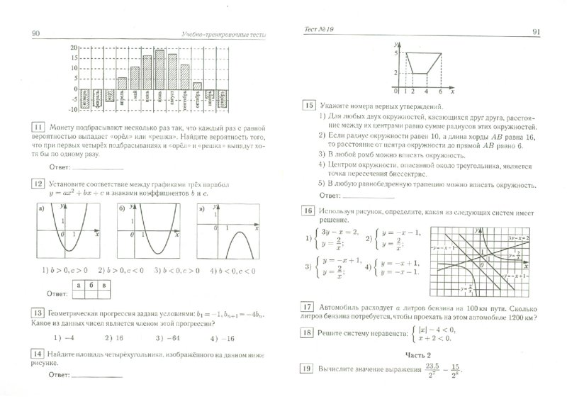 Мальцев д.а математика 9 класс