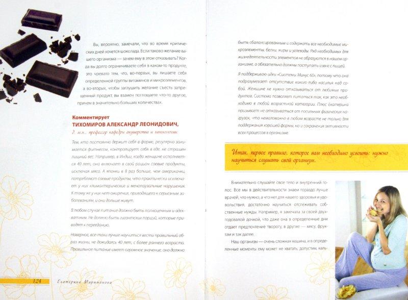 Иллюстрация 1 из 12 для Система минус 60 для будущих мам. Как родить здорового ребенка и не потерять при этом фигуру - Екатерина Мириманова | Лабиринт - книги. Источник: Лабиринт
