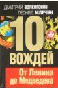 Волкогонов Дмитрий Антонович, Млечин Леонид Михайлович 10 вождей. От Ленина до Медведева