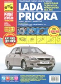 ВАЗ Lada Priora выпуск с 2007 г. Руководство по эксплуатации, техобслуживанию + Каталог деталей