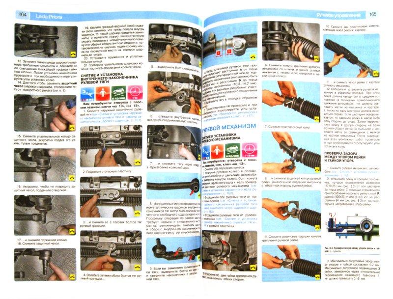 Иллюстрация 1 из 5 для ВАЗ Lada Priora выпуск с 2007 г. Руководство по эксплуатации, техобслуживанию + Каталог деталей | Лабиринт - книги. Источник: Лабиринт
