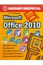 Сурядный Алексей Станиславович Microsoft Office 2010 prosto toys фигурка prosto toys cut the rope magic колдун 5 см