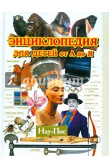 Энциклопедия для детей от А до Я. В 10 томах. Том 7. Нау-Пос