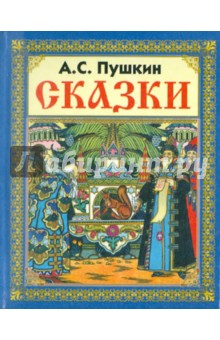Сказки А.С. Пушкина книги сказки