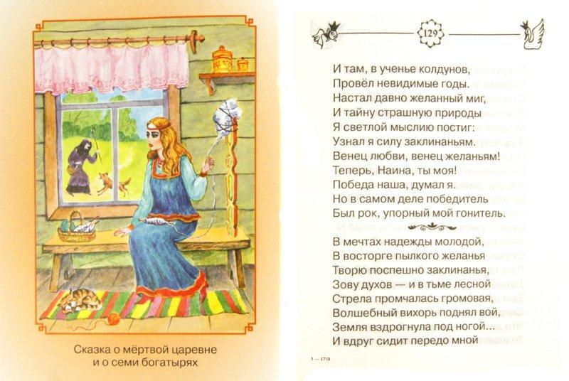 Иллюстрация 1 из 4 для Сказки А.С. Пушкина - Александр Пушкин   Лабиринт - книги. Источник: Лабиринт
