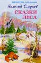 Сладков Николай Иванович Сказки леса