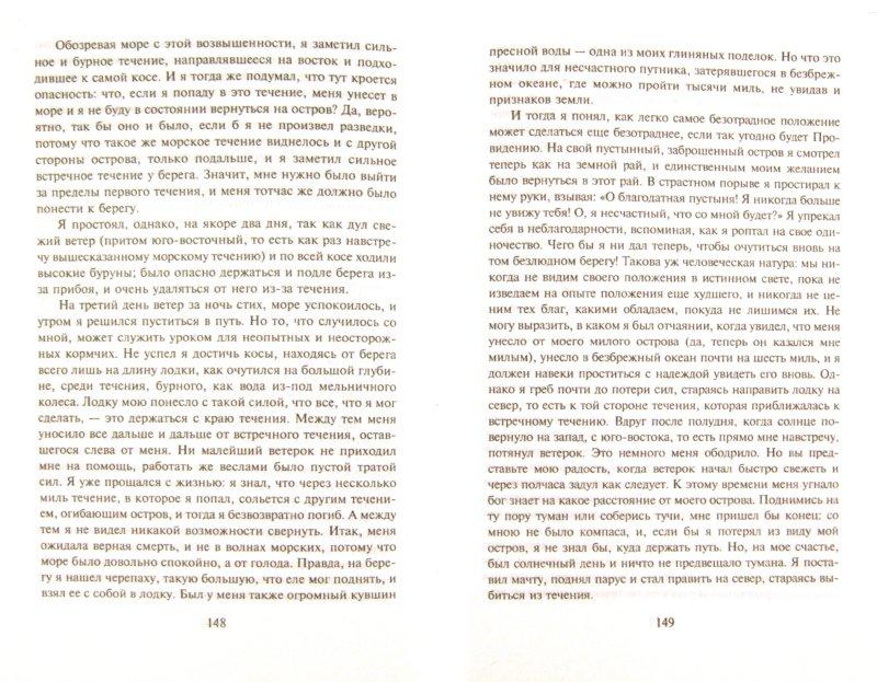 Иллюстрация 1 из 5 для Робинзон Крузо - Даниель Дефо | Лабиринт - книги. Источник: Лабиринт