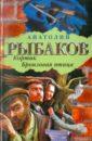 Рыбаков Анатолий Наумович Кортик. Бронзовая птица