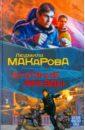 Макарова Людмила Близкие звезды