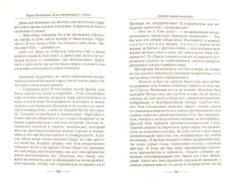 Иллюстрация 1 из 6 для Если столкнешься с собой... - Юрий Вяземский   Лабиринт - книги. Источник: Лабиринт