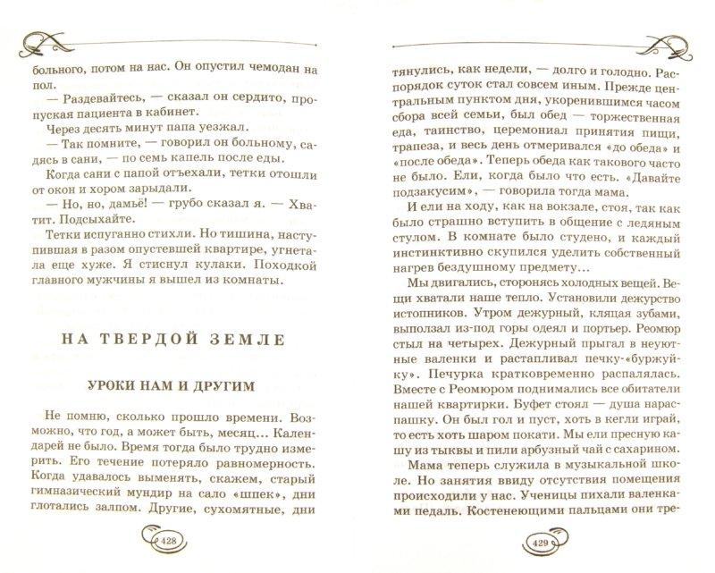 Иллюстрация 1 из 6 для Держись, капитан! - Лев Кассиль | Лабиринт - книги. Источник: Лабиринт