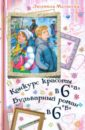Матвеева Людмила Григорьевна Конкурс красоты в 6 А. Бульварный роман Б