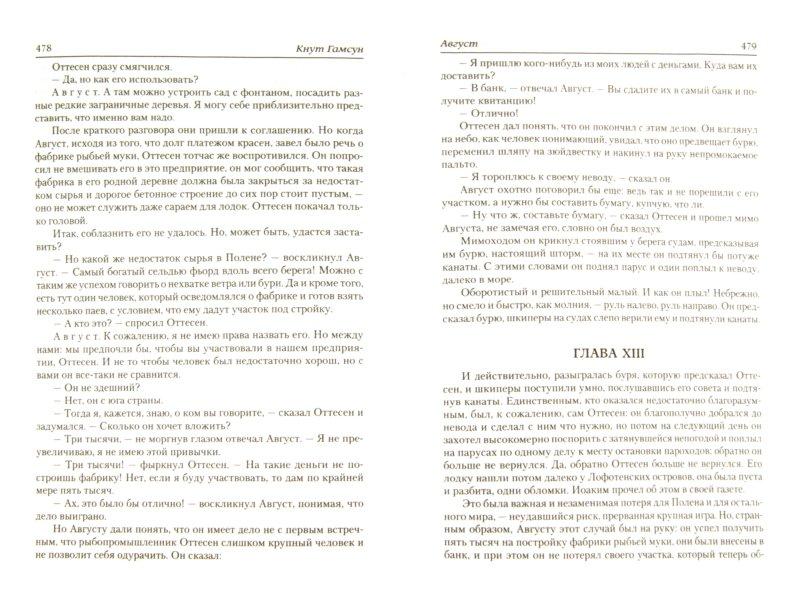 Иллюстрация 1 из 17 для Трилогия об Августе в одном томе - Кнут Гамсун   Лабиринт - книги. Источник: Лабиринт