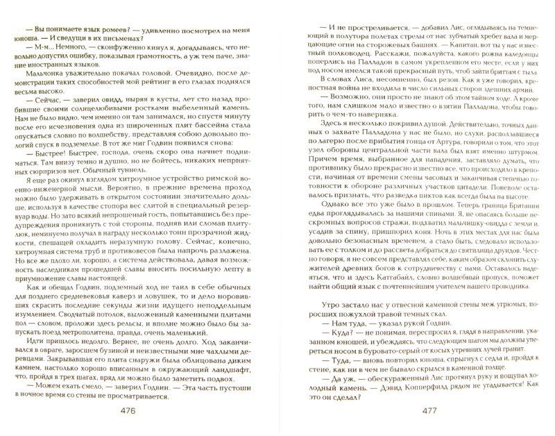 Иллюстрация 1 из 8 для Кружево Норны - Владимир Свержин | Лабиринт - книги. Источник: Лабиринт