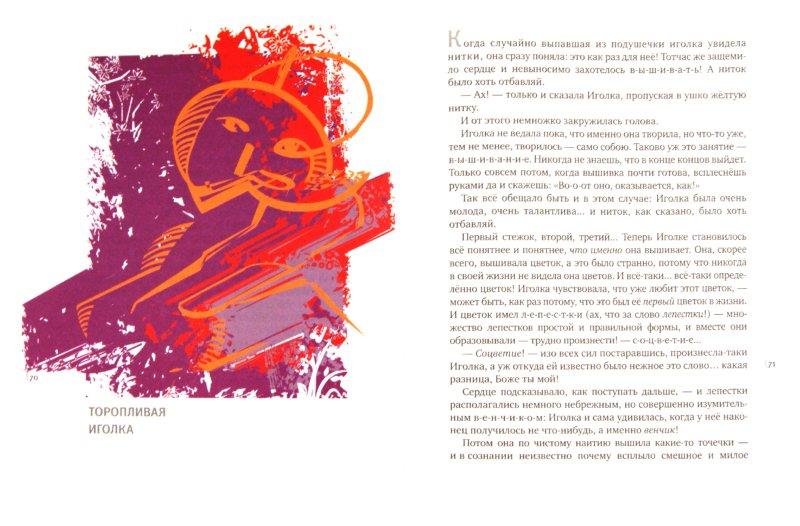 Иллюстрация 1 из 15 для От мыльного пузыря до фантика. Книга 1 - Евгений Клюев   Лабиринт - книги. Источник: Лабиринт