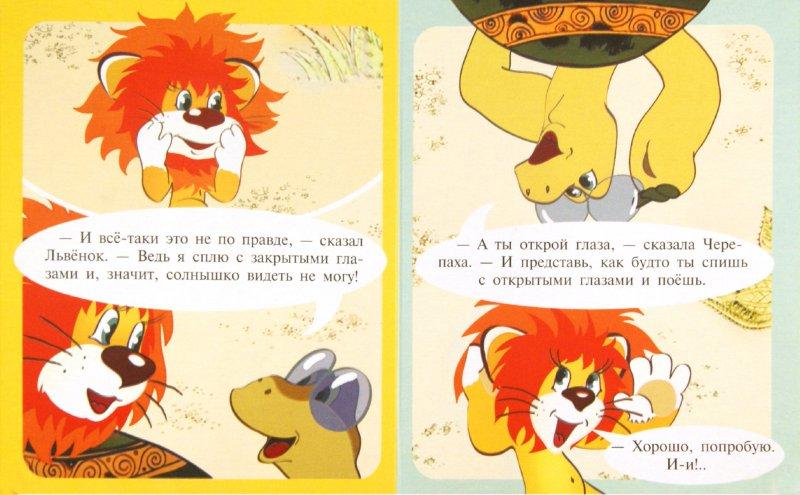 Иллюстрация 1 из 11 для Как Львенок и Черепаха пели песню - Сергей Козлов | Лабиринт - книги. Источник: Лабиринт