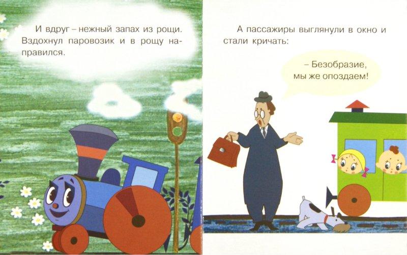 Паровозик из ромашково рисунок из детской книги