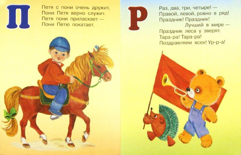 Иллюстрация 1 из 17 для Моя азбука - Екатерина Карганова | Лабиринт - книги. Источник: Лабиринт