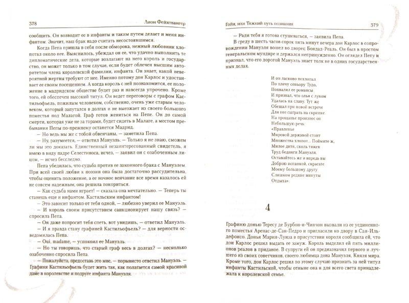 Иллюстрация 1 из 15 для Гойя, или Тяжкий путь познания. Еврей Зюсс - Лион Фейхтвангер | Лабиринт - книги. Источник: Лабиринт