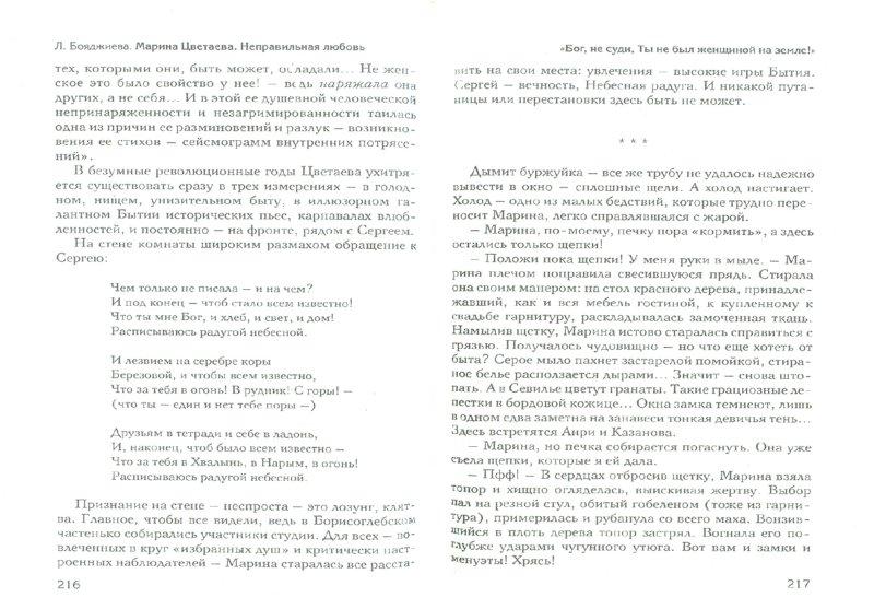 Иллюстрация 1 из 11 для Марина Цветаева. Неправильная любовь - Людмила Бояджиева | Лабиринт - книги. Источник: Лабиринт