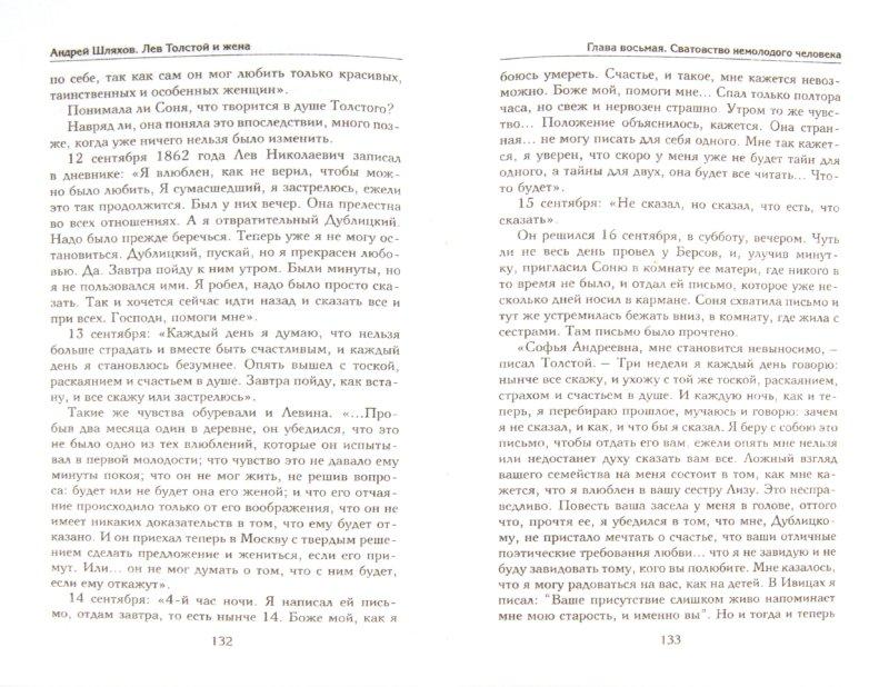 Иллюстрация 1 из 16 для Лев Толстой и жена. Смешной старик со страшными мыслями - Андрей Шляхов | Лабиринт - книги. Источник: Лабиринт