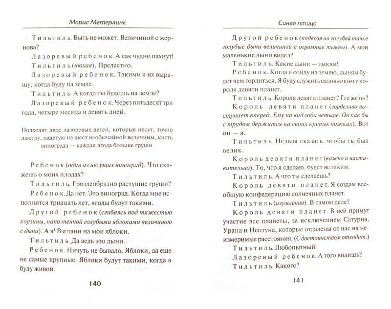 Иллюстрация 1 из 5 для Синяя птица. Обручение - Морис Метерлинк | Лабиринт - книги. Источник: Лабиринт