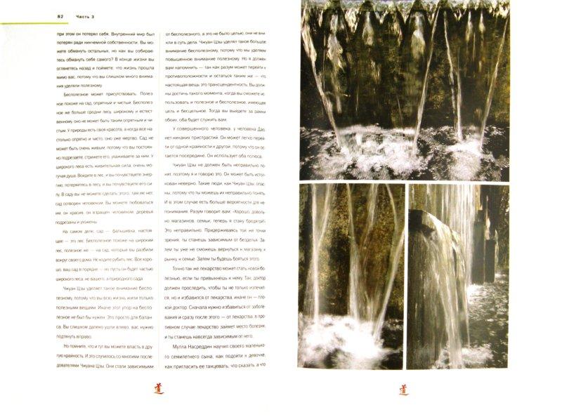 Иллюстрация 1 из 15 для Дао: история и учения - Ошо Багван Шри Раджниш | Лабиринт - книги. Источник: Лабиринт