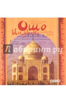 Индия - любовь моя. Духовное путешествие