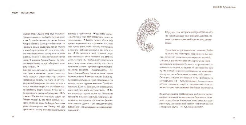 Иллюстрация 1 из 18 для Индия - любовь моя. Духовное путешествие - Ошо Багван Шри Раджниш | Лабиринт - книги. Источник: Лабиринт