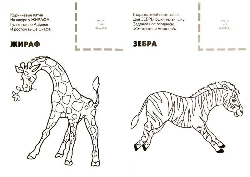 Иллюстрация 1 из 6 для Назови, раскрась, наклей: Животные жарких стран - Бурмистрова, Мороз | Лабиринт - книги. Источник: Лабиринт