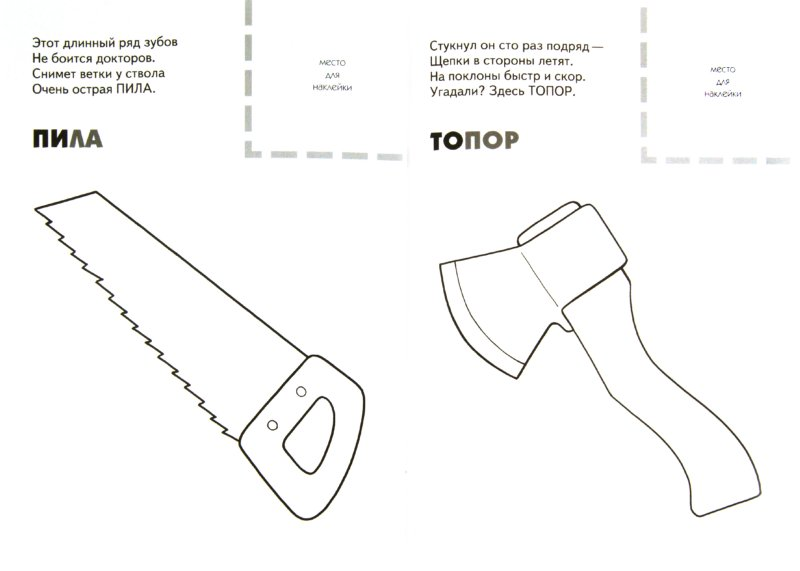 Иллюстрация 1 из 12 для Назови, раскрась, наклей: Рабочие инструменты - Наталья Мигунова | Лабиринт - книги. Источник: Лабиринт
