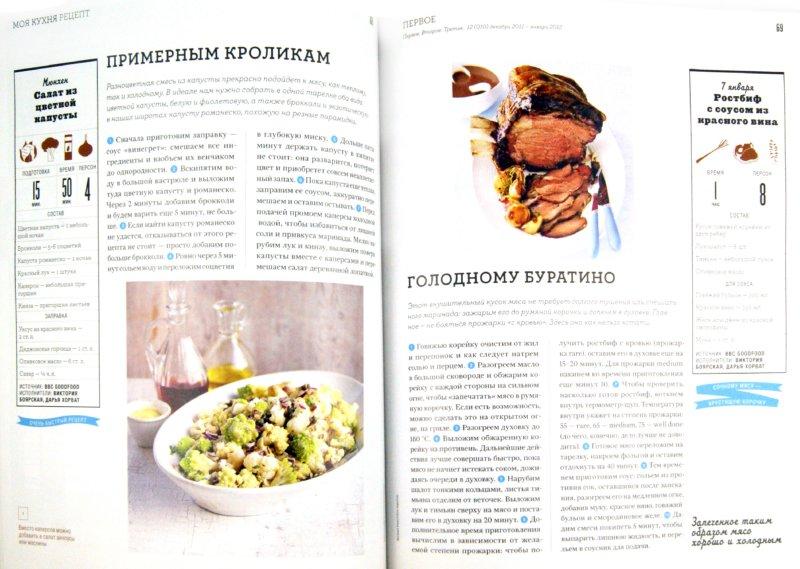"""Иллюстрация 1 из 28 для Журнал """"Первое, Второе, Третье"""" 2011 №12-1(010)   Лабиринт - книги. Источник: Лабиринт"""