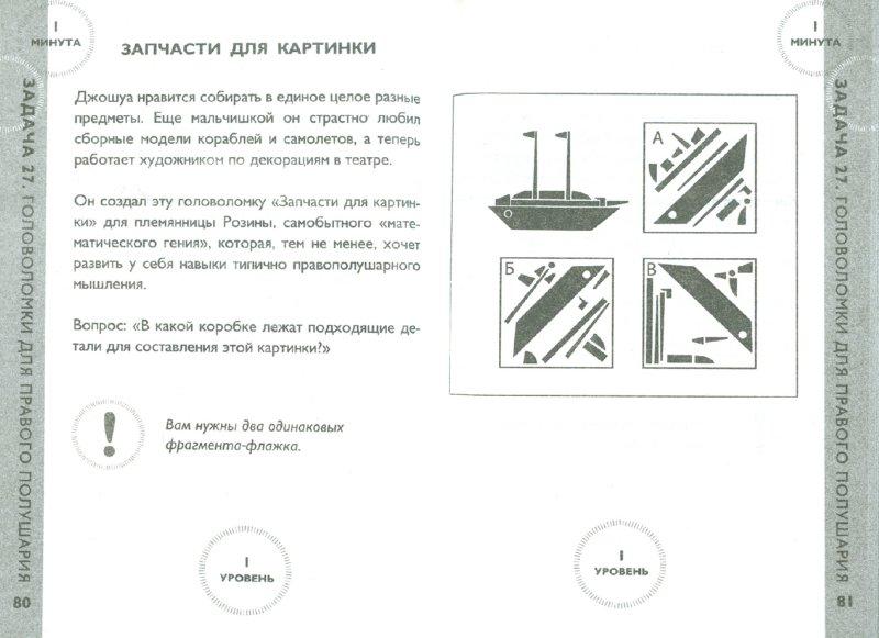 Иллюстрация 1 из 4 для Левое и правое полушарие. 25+25 задач для всесторонней тренировки мозга - Чарльз Филлипс | Лабиринт - книги. Источник: Лабиринт
