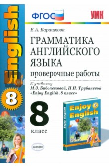 Книга Грамматика английского языка Провер работы класс к уч  Провер работы 8 класс к уч М Биболетовой enjoy english