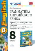 Грамматика английского языка. Провер. работы 8 класс: к уч. М.Биболетовой