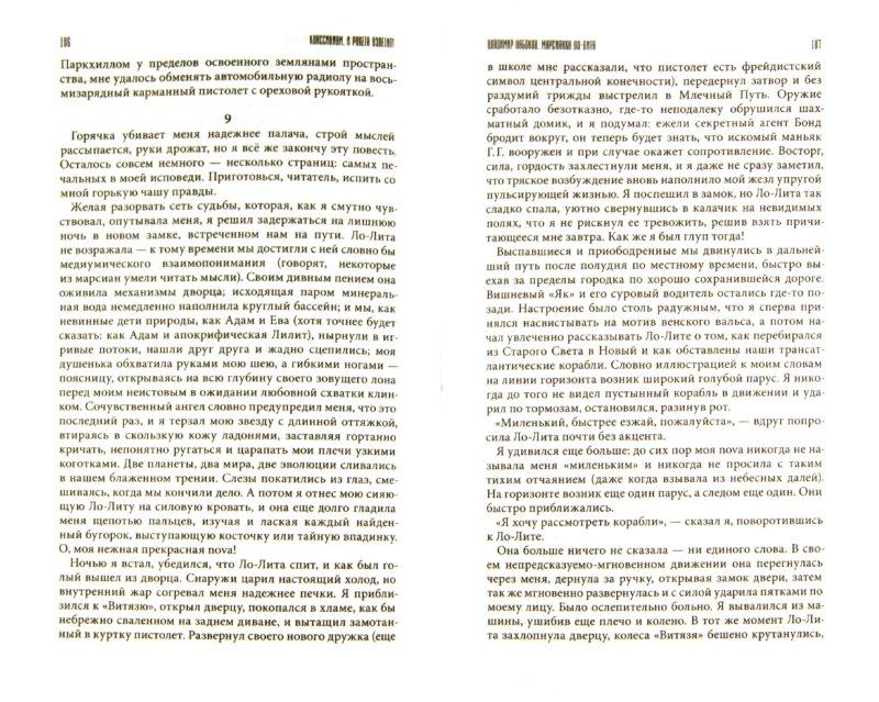 Иллюстрация 1 из 5 для Классициум. Фантастическая антология нефантастической классики | Лабиринт - книги. Источник: Лабиринт