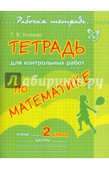 Тетрадь для контрольных работ по математике. 2 класс