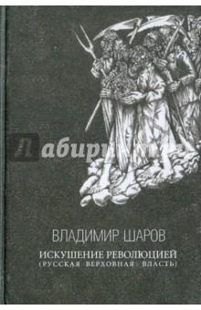 Искушение Революцией (Русская верховная власть)