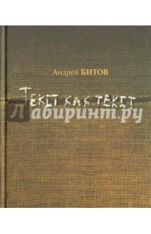 Текст как текст андрей платонов неизвестный цветок сборник