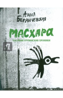 Масхара (частные грузинские хроники)