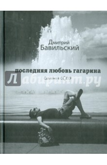 Последняя любовь Гагарина кендалл б жертвуя счастьем роман
