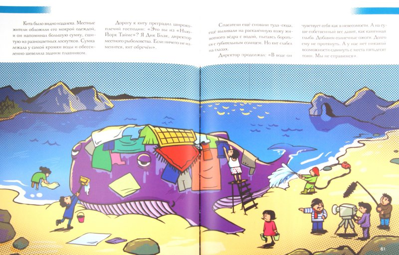 Иллюстрация 1 из 27 для Новые приключения Смешариков - Русинова, Большакова, Кефалиди | Лабиринт - книги. Источник: Лабиринт