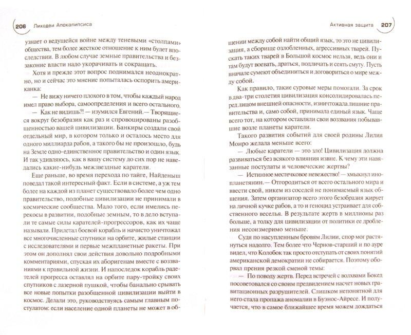 Иллюстрация 1 из 7 для Лиходеи Апокалипсиса. Книга вторая.Активная защита - Юрий Иванович   Лабиринт - книги. Источник: Лабиринт