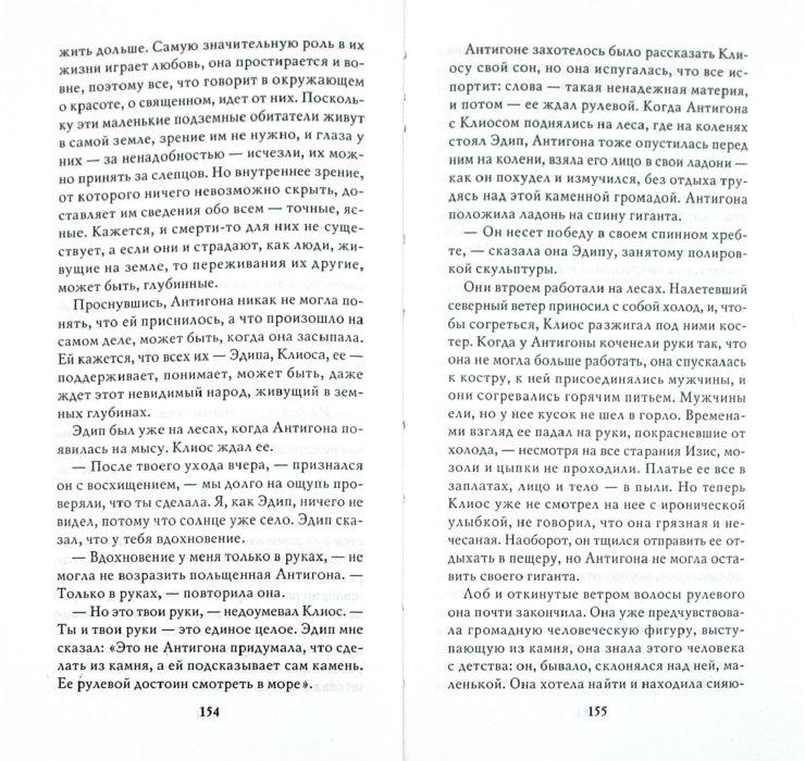 Иллюстрация 1 из 7 для Эдип, путник - Анри Бошо | Лабиринт - книги. Источник: Лабиринт
